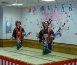 踊りが魅力の関下十五社中が来所されました。