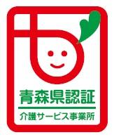 青森県介護サービス事業所