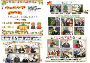 平成31年1月1日発行のサムネイル