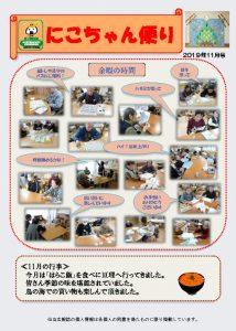 通信-2019・11月号 (QRコード) – コピーのサムネイル