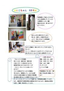 DS加美_2021年09月号のサムネイル