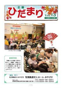 H30.11月発行【vol.13】のサムネイル