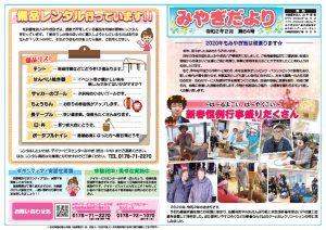 miyagi_dayori64_2のサムネイル