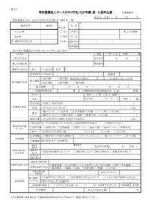 nanori20201120_入居申込書≪PDF版≫のサムネイル